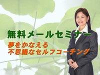 夢をかなえるコーチング~ゆかふぇスタイル☆シェアノート-夢をかなえるコーチング・コンサルティング