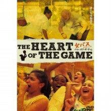 映画でペップトーク-The Heart Of The Game