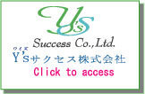 Y'sサクセス株式会社ホームページへ