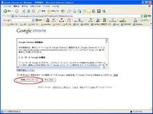 手順書屋:ロッチのブログ-Chrome2