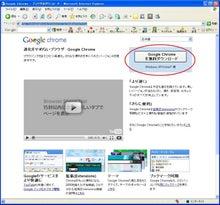 手順書屋:ロッチのブログ-Chrome1