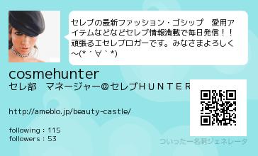 セレブHUNTER☆-名刺