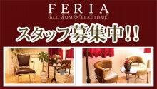 FERIA(梅田店)