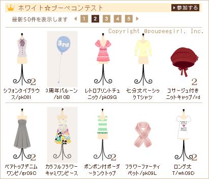もんじゅのプペブログ-20100319_2