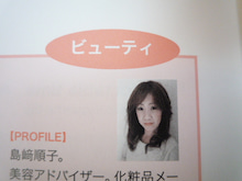美容順子の美容日記