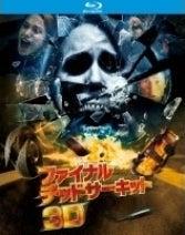 勝手に映画紹介!?-ファイナル・デッドサーキット 3Dプレミアム