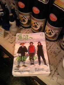 中国料理五十番の店長ブログ-100321_173237.jpg