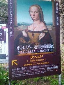 ワークライフバランス 大田区の女性社長日記-ボルゲーゼ展