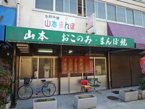 酒リーマンのフードライフat京都-山本まんぼ