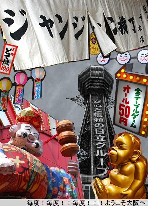 アクセル☆ゴーゴー-大阪観光1