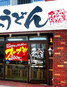 原田剛オフィシャルブログ「ワイヤーママ社長日記」Powered by Ameba-店舗