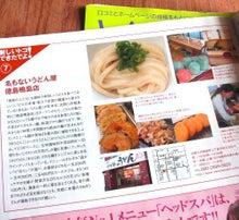 原田剛オフィシャルブログ「ワイヤーママ社長日記」Powered by Ameba-誌面