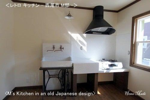 住まいと環境~手づくり輸入住宅のホームメイド-Retrospective Kitchen