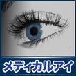 日常に起きる目の病気…
