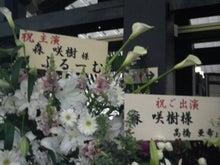 咲樹ちゃんと一緒にうさちゃんピース宣言!!-2010031921080001.jpg