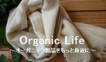 オーガニックコットンのOrganic Life