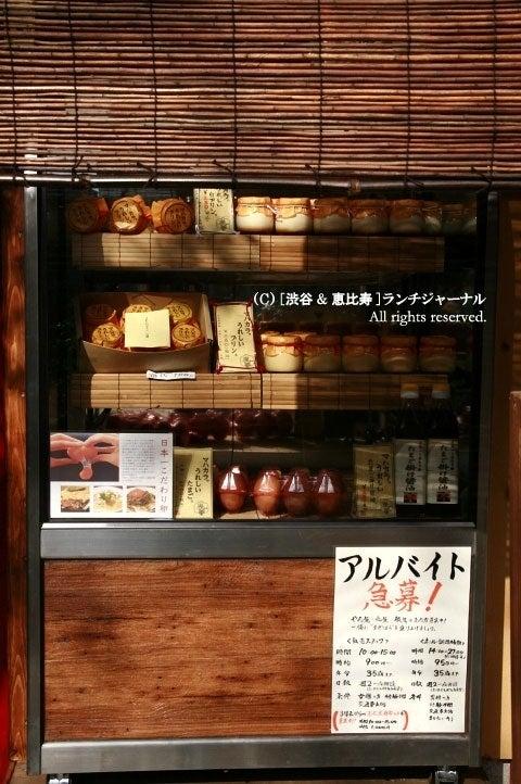 ●[渋谷&恵比寿] ランチ・ジャーナル-15