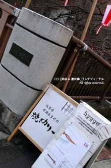 ●[渋谷&恵比寿] ランチ・ジャーナル-19