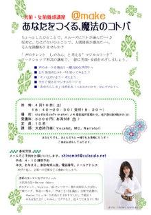 $メンタルライフプロデューサー日誌-しのみんフライヤー