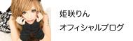 愛澤 沙羅のブログ-link_ed
