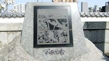 ブクロブログ-池袋が好き--手塚治虫のお墓