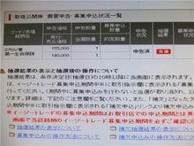 ☆IPO(新規公開株)に全力投資!!~IPOで年間どれくらい!?~☆-第一生命当選