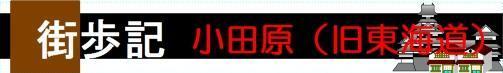 小田原の旧東海道筋(本町・南町)における最近の沿道立地業態の変化を住宅地図で確認する☆彡