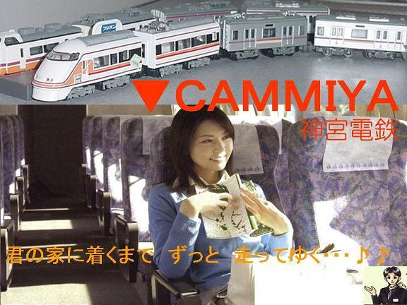 警「美」報 告 書 ☆彡 ........................ 街と電車と時々グルメ  ▼CAMMIYA-旅のイメージ(電車編1)