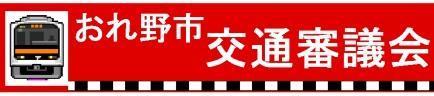交通ネットワーク化による「職」の確保を目的として…おれ野市「交通審議会(?)」