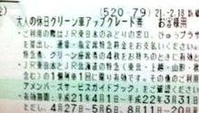 人事コンサルタントのブログ-jrgreen