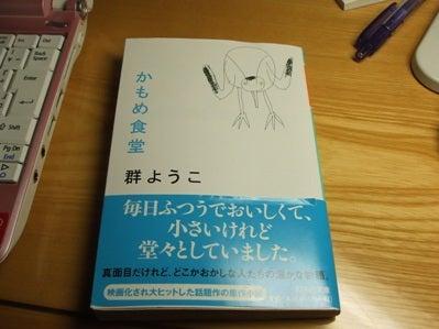 大連マイブーム・復活編!