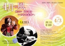 New 天の邪鬼日記-高尾ライブ.jpg
