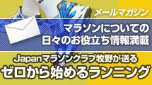 Japanマラソンクラブ フカのブログ|ランニング教室