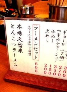 原田剛オフィシャルブログ「ワイヤーママ社長日記」Powered by Ameba-ラーメンセット