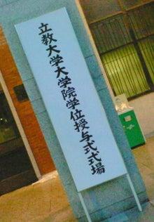 立教MBA日記-201003251759000.jpg