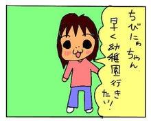 かなにゃ絵日記-100325_3