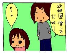 かなにゃ絵日記-100325_4
