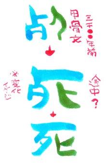 漢字の成り立ち【死】|墨 初村昌和(言葉家はっち)ブログ ...