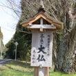 奈良の大仏(千葉県市…
