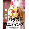 2003_6_hanajikanhyousi