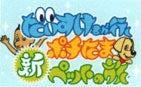 松本秀樹の三度の飯より犬が好き!by アメブロ-ポチたま新ロゴ