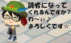 ブログ読者登録♪