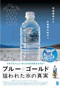 映画 『ブルー・ゴールド 狙われた水の真実 』国分寺上映会
