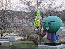 歩き人ふみの徒歩世界旅行 日本・台湾編-桜とすだちくん