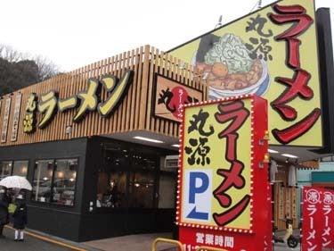横浜発 驢馬人の美食な日々-Marugen