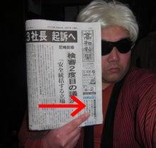 """山岡キャスバルの""""偽オフィシャルブログ""""「サイド4の侵攻」-陳情 高知新聞"""