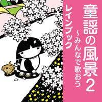 k-goの「まぁ、ええやん」-童謡2ジャケット