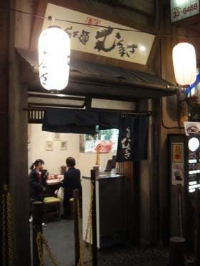 横浜発 驢馬人の美食な日々-Muramasa