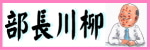 $奥様はねこ ~団地妻猫とダーリン絵日記~-部長川柳
