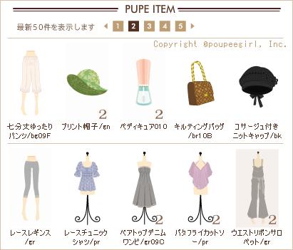 もんじゅのプペブログ-20100328_2